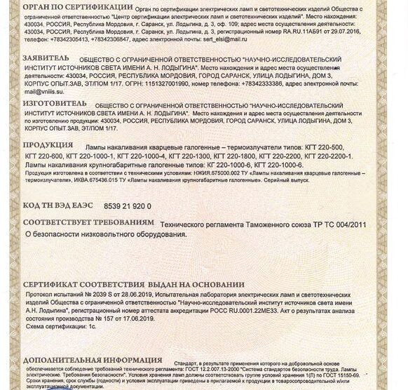 НИИИС им. А.Н. Лодыгина