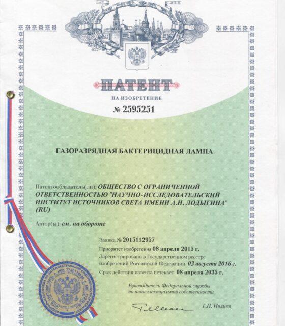 patent1[1]