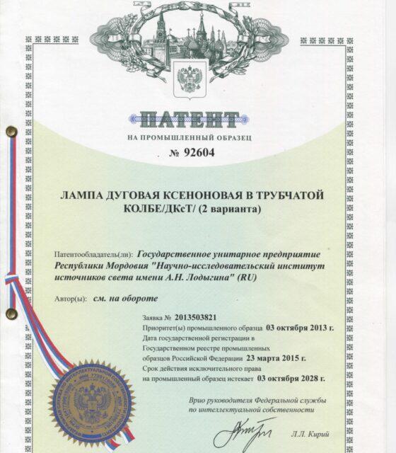 patent5[1]
