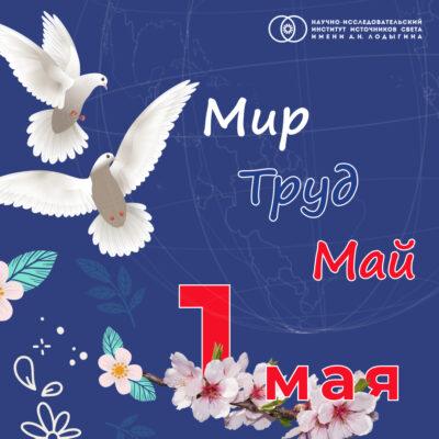 Поздравляем Вас с Праздником весны, мира и труда!