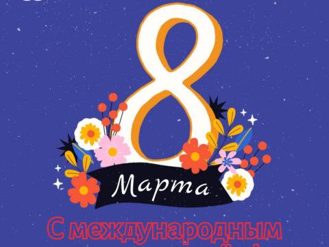 Коллектив НИИИС имени А.Н. Лодыгина поздравляет милых дам с Международным женским днём!