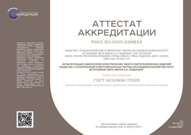 Фотометрические и электрические измерения