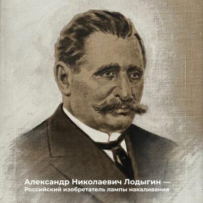 20 мая 1873 года Александр Николаевич Лодыгин впервые продемонстрировал электрическую лампу для уличного освещения.