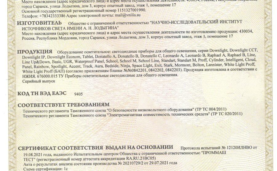 НИИИС имени А.Н. Лодыгина